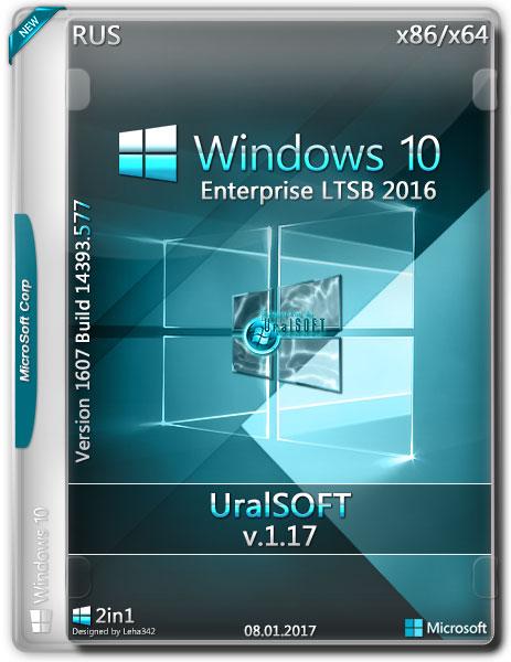 Windows 10 Enterprise LTSB x86/x64 14393.577 v.1.17 (RUS/2017)