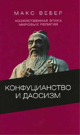 Вебер Макс - Хозяйственная этика мировых религий. Опыты сравнительной социологии религии. Конфуцианство и даосизм (2017) pdf, djvu