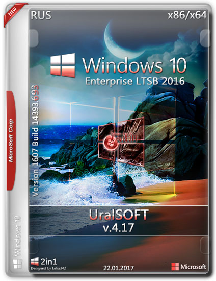 Windows 10 Enterprise LTSB x86/x64 14393.693 v.4.17 (RUS/2017)