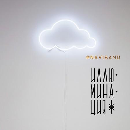 Naviband (Navi) - Иллюминация (2017)