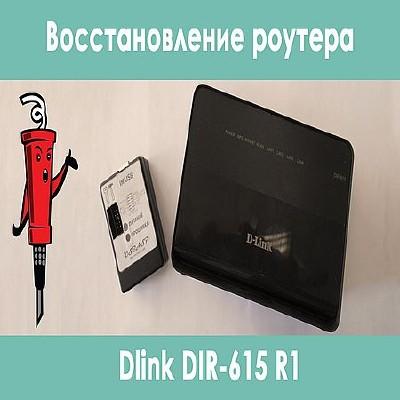 Восстановление роутера D-Link DIR-615 R1 (2017) WEBRip