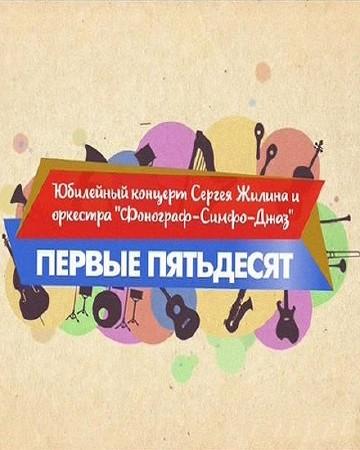 Юбилейный концерт Сергея Жилина и оркестра Фонограф (10.02.2017) SATRip