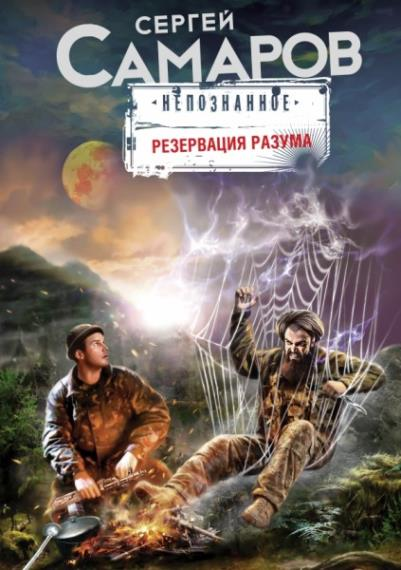 Сергей Самаров — Резервация разума (Аудиокнига)