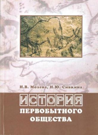 Молева Н.В., Сивкина Н.Ю. - История первобытного общества (2011)