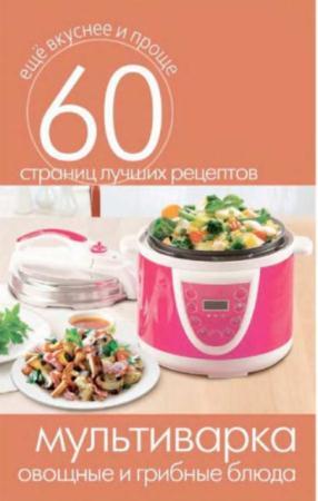 Сергей Кашин - Мультиварка. Овощные и грибные яства (2014)