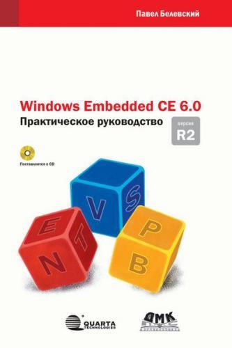 Белевский П.В. - Windows Embedded CE 6.0 R2. Практическое руководство