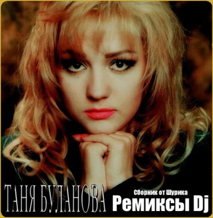 Татьяна Буланова - Ремиксы Dj (2017) MP3 от ImperiaFilm