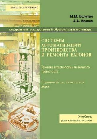 Системы автоматизации производства и ремонта вагонов
