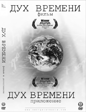 Дух времени / ZEITGEIST: The Movie (2007) DVDRip