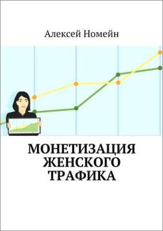 Монетизация женского трафика