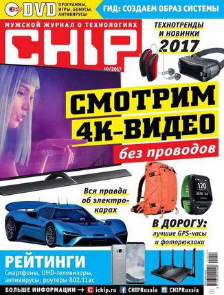 Chip №10 2017 (Россия )[PDF]