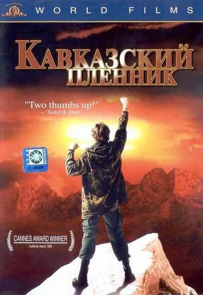 Кавказский пленник (1996) WEB-DLRip 720p от KORSAR