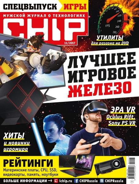 Chip №11 (ноябрь 2017) Россия