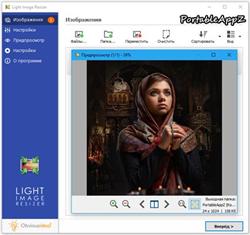 Light Image Resizer 5.1.0.0 PortableAppZ