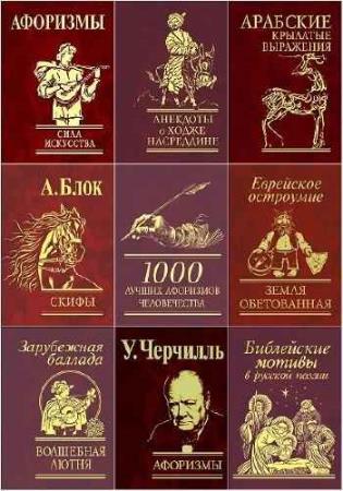 Миниатюра (Фолио). 95 книг