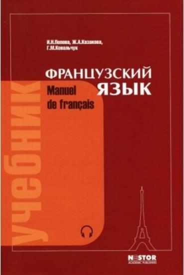 Французский язык (Manuel De Francais) - И.Н.Попова и др. (Аудиокнига)