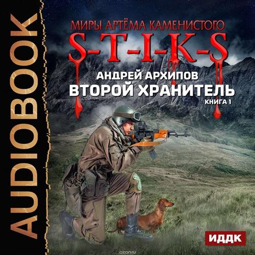 Андрей Архипов - Второй Хранитель. Книга 1 (Аудиокнига)