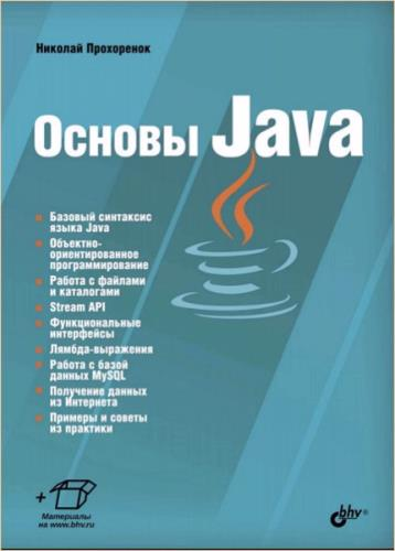 Николай Прохоренок - Основы Java