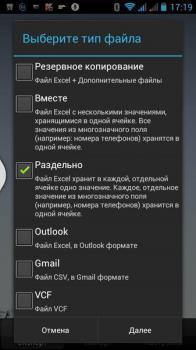 SA Contacts (Excel - Контакты) 2.8.5