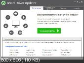 Smart Driver Updater 4.0.5 Build 4.0.0.1866 + Rus + Portable