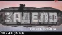 Задело! (2017) SATRip