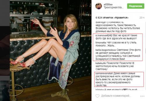 Светлана Бондарчук шокировала поклонников, показав себя в позе «гинекологического кресла»