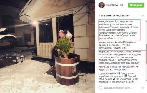 Голышом и с веником: Анастасия Волочкова показала, как встретила День объятий