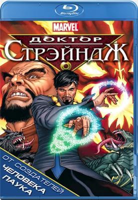 Доктор Стрэндж и Тайна Ордена магов / Doctor Strange (2007) BDRip 720p