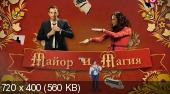 Майор и магия [Серии: 1-32 из 32] (2016) SATRip-AVC