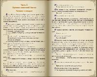 Серия книг - Шедевры фантастики [267 томов] (2001-2017) FB2