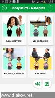 Learn English - 5000 Phrases 1.4.7