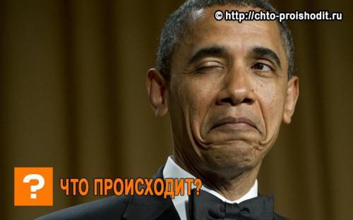 Гладкие ноги Барака Обамы стали предметом жарких споров пользователей соцсетей
