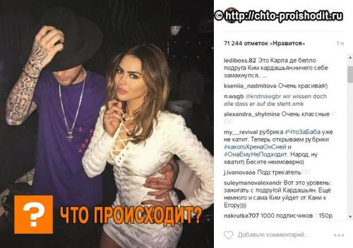 Егор Крид и Карла де Белло