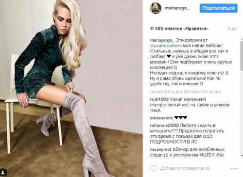 Мария Погребняк удивила фанатов грудью на новой фотосесии