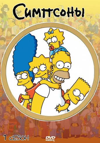 Симпсоны 1-28 сезон