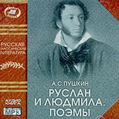А. С. Пушкин - Руслан и Людмила. Поэмы (Аудиокнига) 2003