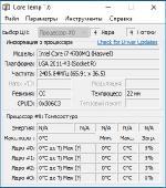 Core Temp 1.6 + Portable (x86/64) (2017) [Rus/Multi]