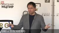 "МЦПИР: ""Конференция PRO отношения и успех"" (2016) HDRip"