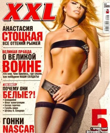 Анастасия Стоцкая. Певица украсила обложку майского выпуска журнала XXL 2009 года.