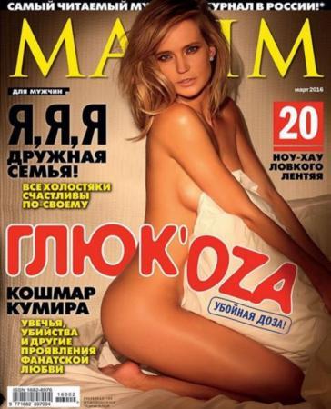 Глюкоза. Певица и модель помимо публикации оголенных фото на своей страничке в Инстаграм участвовала в фотосессии Maxim.