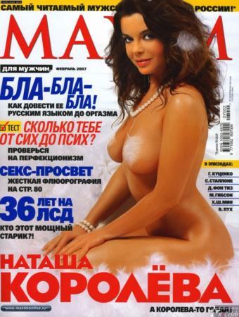 Maxim также не обошел звезду стороной.
