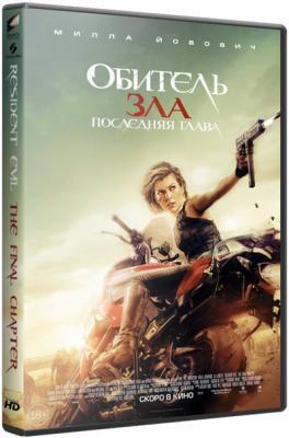 Обитель зла: Последняя глава / Resident Evil: The Final Chapter (2016)  BDRip 720р