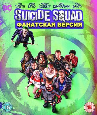 Отряд самоубийц / Suicide Squad (2017) BDRip 1080p | Фанатская Версия