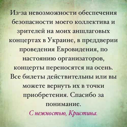 Кристина Орбакайте отменила концерты в Украине из-за угроз радикалов