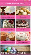 100+ Рецепты Пасха и Выпечка  2.0 (AdFree)