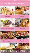 100+ Рецепты Торты и Десерты  2.0 (AdFree)
