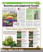 Дача №5 (77) (март /  2017)