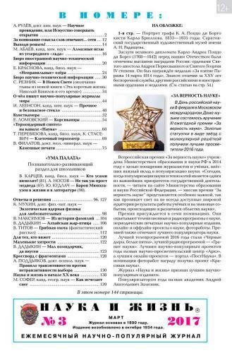 Наука и жизнь №3 (март 2017)