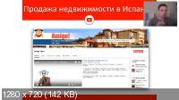 Социальные сети для риэлтора и агентств недвижимости (2017) Вебинар