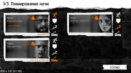 This War of Mine 1.4.0 (Android)